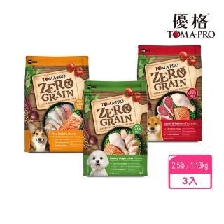 【TOMA-PRO 優格】全年齡犬用-零穀-羊肉+鮭魚敏感配方 2.5lb/1.13kg(2包組)(贈 外出試吃包*3)