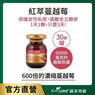 【綠芙特級】高濃縮紅萃蔓越莓(30顆/瓶)