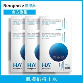 【Neogence霓淨思】HA9 9重玻尿酸極效保濕面膜5片/盒★6入組