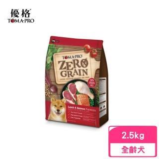【TOMA-PRO 優格】全年齡犬用-0%零穀-羊肉+鮭魚敏感配方 5.5lb/2.5kg