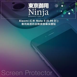 【Ninja 東京御用】Xiaomi紅米 Note 5(5.99吋)專用高透防刮無痕螢幕保護貼