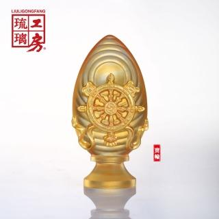 【琉璃工房 LIULI】八吉祥-澄明吉祥-寶輪 金箔版(賦予前行的正能量)