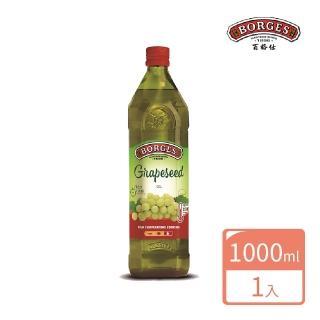 【西班牙BORGES百格仕】葡萄籽油(1L/瓶)