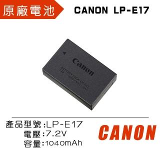 【Canon】LP-E17 原廠電池 盒裝(平行輸入)