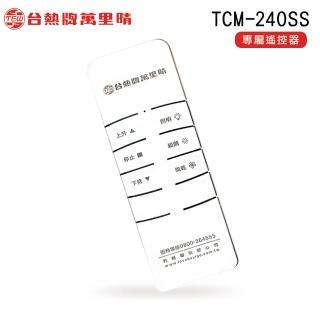 【台熱牌TEW】TCM-240SS 專用數碼遙控器(萬里晴電動遙控升降曬衣機/曬衣架專用)