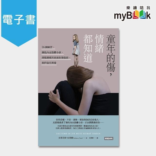 【myBook】童年的傷 情緒都知道:26個練習 擁抱內在陰鬱小孩 掙脫潛藏的家庭創傷陰影 找回信任與愛(電子書)