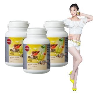 【葡萄王】孅益薑黃30粒X3瓶 共90粒(95%高含量薑黃 輕鬆甩囤積)