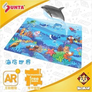 【SUNTA拼接樂扣墊】海底世界-互動體驗AR(32*32*1cm - 12片裝)