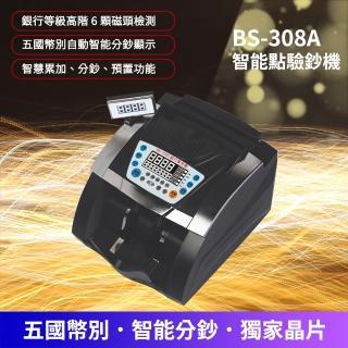 【大當家】保固14個月業界首創BS-308A專用點驗鈔機 可檢驗台幣 新人民幣 美元 日圓 歐元