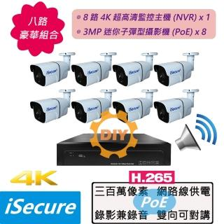 【iSecure】1080P 四燈子彈型 PoE 網路攝影機(H.265)