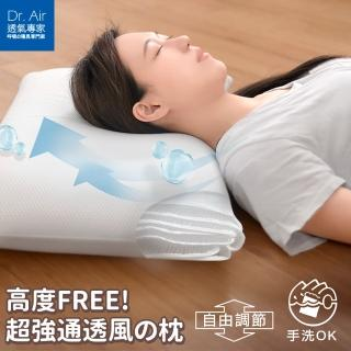 【Dr.Air透氣專家】可水洗 全3D 超強透涼枕頭 多層高度可調整 透氣防蹣