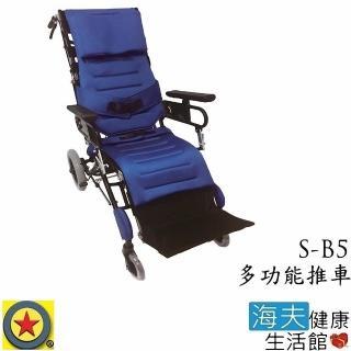 【海夫健康生活館】輪昇 仰躺 傾倒 可調式 多功能 輪椅(S-B5)