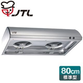 【喜特麗】標準型圓弧流線排油煙機-不鏽鋼色80cm(JT-1331M  送原廠技師基本安裝)