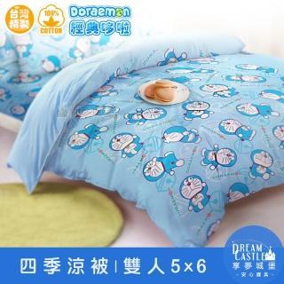 【享夢城堡】精梳棉四季涼被5x6(哆啦A夢DORAEMON 經典-藍)