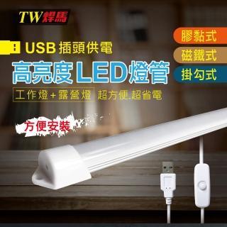 【TW焊馬】USB高亮度36顆LED照明燈-52CM(照明燈燈管)