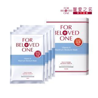【For Beloved One 寵愛之名】維A深層保濕面膜(4片/盒)