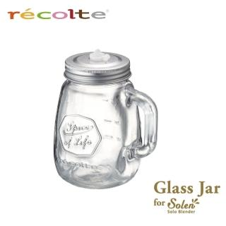 【recolte 麗克特】Solen果汁機( 玻璃瓶)