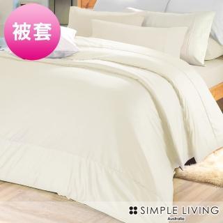 【澳洲Simple Living】精梳棉素色被套 典雅米(特大)