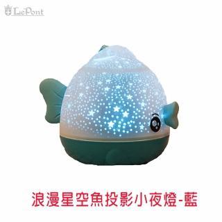 【LEPONT】浪漫星空魚投影小夜燈