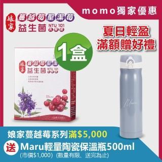 【娘家】蔓越莓聖潔莓益生菌30入組