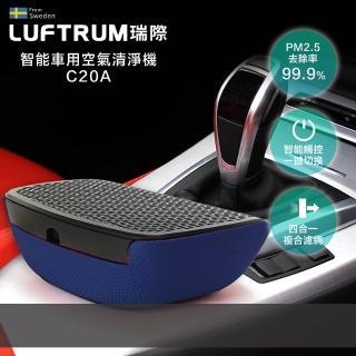 【LUFTRUM瑞際】車用空氣清淨機-晴空藍(車用空氣清淨機)