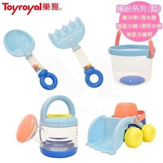 【Toyroyal 樂雅】繽紛沙灘戲水玩具組-藍(挖沙戲水海邊玩水鏟沙車沙灘耙砂鏟澆水器水桶)