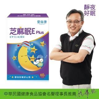 【愛益康】芝麻眠Eplus複方膠囊60粒/盒(icome珍寶系列)