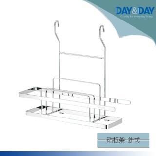 【DAY&DAY】砧板架-掛式(ST3026C)