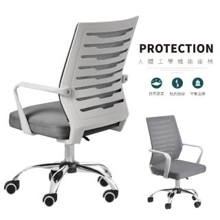 【Ashley House】S型美姿護脊結構設計工學電腦椅/會議椅(升級PU靜音滑輪)