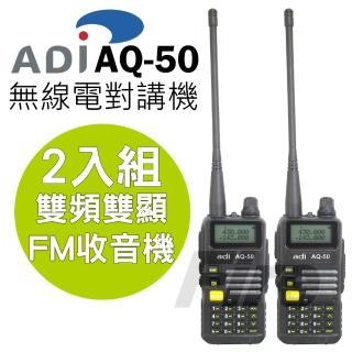 【ADI】AQ-50 雙頻雙顯 無線電對講機 2入組(三色背光 FM收音機 AQ50)