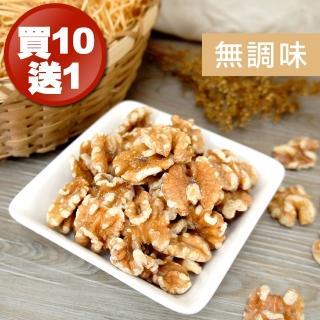 【午後小食光】堅果之王原味核桃仁11件組(美國加州進口)