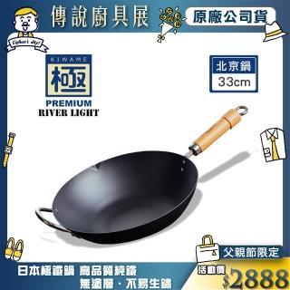 【極PREMIUM】不易生鏽北京鍋 33公分(日本製造無塗層)