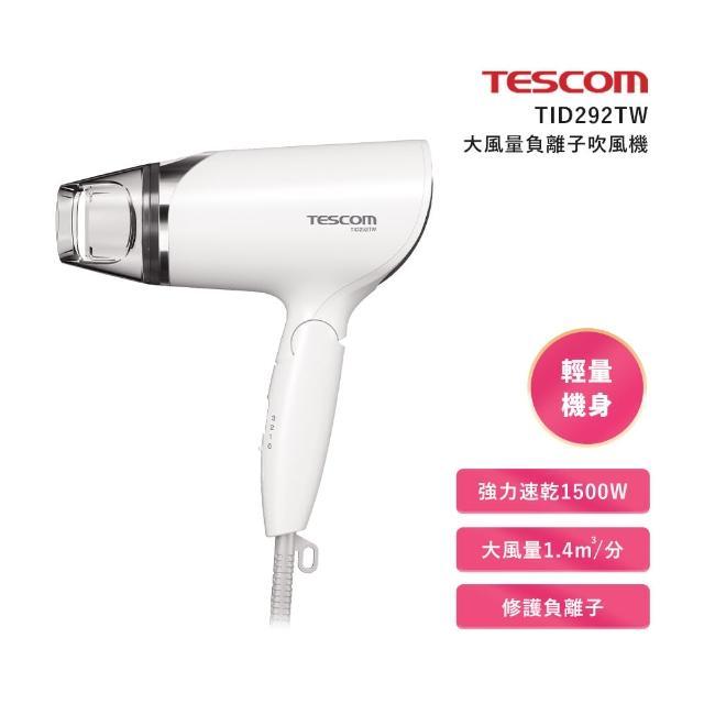 【TESCOM】大風量負離子吹風機