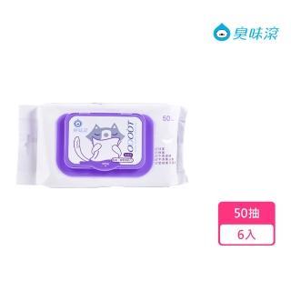 【ODOUT 臭味滾】狗用抑菌濕紙巾50抽 X 6(寵物全身/用品/環境皆可使用)