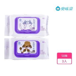 【ODOUT 臭味滾】狗用抑菌濕紙巾50抽 X 3(寵物全身/用品/環境皆可使用)
