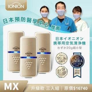 【IONION】日本原裝 升級款MX 超輕量隨身空氣清淨機 獨家三入組