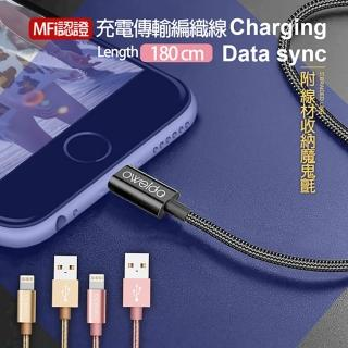 【Oweida】蘋果MFi認證 高速編織傳輸充電線for iXs/Xs Max/XR/i8/i7/i6(200cm)