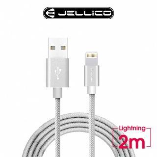 【JELLICO】速騰系列200公分Lightning長距離使用傳輸線(JEC-GS20-SRL)