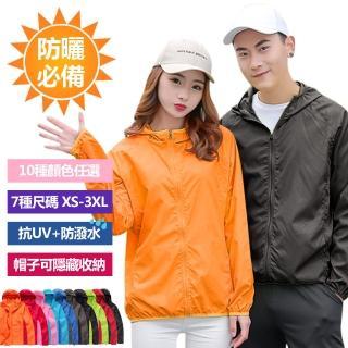 【M.G.】男女款素面防風抗水遮陽外套(超輕薄 體積小巧攜帶方便)