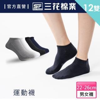 【SunFlower三花】三花 隱形運動襪.襪子(12雙組)