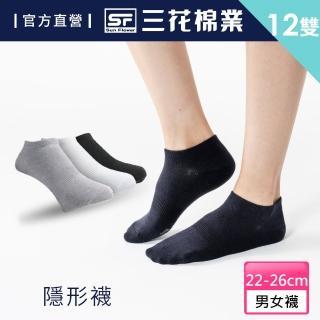 【SunFlower三花】三花隱形襪.襪子(買6送6件組)