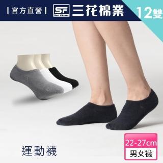 【SunFlower三花】三花超隱形毛巾底運動襪.襪子(12雙組)