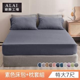 【ALAI寢飾工場】台灣製 素色特大床包枕套組(多款任選 素色舒柔棉)