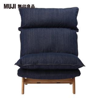 【MUJI 無印良品】高椅背和室沙發/1人座/棉丹寧/藍色(大型家具配送)