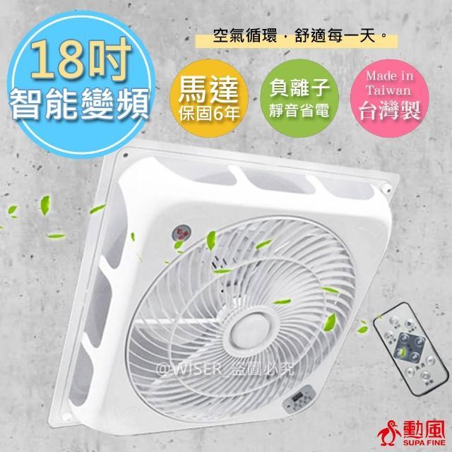 【勳風】18吋DC吸頂扇/頂上循環扇