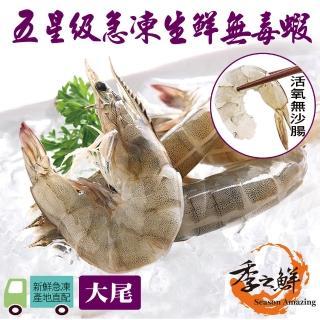 【買3包送3包- MOMO限定】季之鮮五星級無毒生態急凍台灣白蝦-大尾(300g/包/共6包)