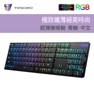 【TESORO 鐵修羅】GRAM XS G12超薄型機械鍵盤RGB-青軸中文-黑