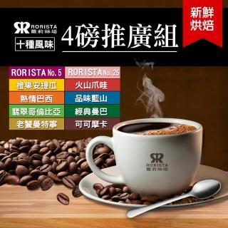 【RORISTA 蘿莉絲塔】十種風味任選4磅推廣組新鮮烘焙咖啡豆(型錄)