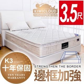 【KiwiCloud專業床墊】K3 克倫威爾 獨立筒彈簧床墊-3.5尺加大單人(比利時純棉表布+水冷膠)