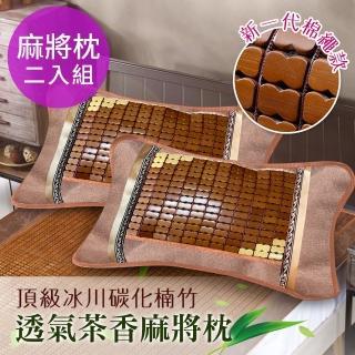 【三浦太郎】頂級冰川碳化楠竹。透氣茶葉枕/麻將枕(2入組)